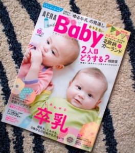 AERA_Baby表紙