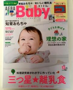 AERA Baby 12月号