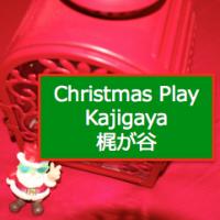 プリスクール 梶が谷 クリスマスプレイ