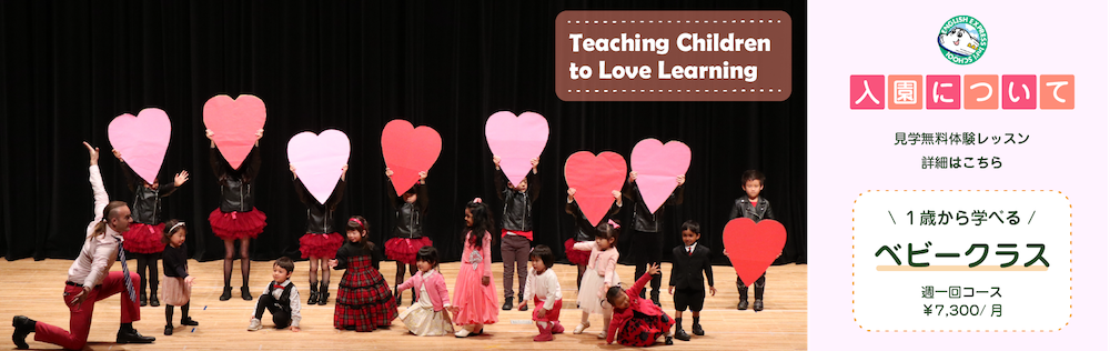 Teaching Children to Love Learning