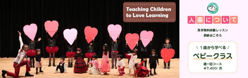 Teaching Children to Love Learning