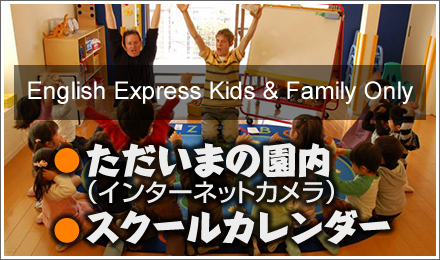 English Express Kids & Family Only 園生とご家族の方はこちら